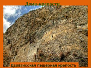 Дома-крепости. Дзивгисская пещерная крепость