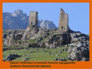 Башни Габисовых в селении Халагон над древним Цымыти (Куртатинское ущелье).