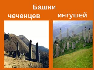 Башни чеченцев ингушей