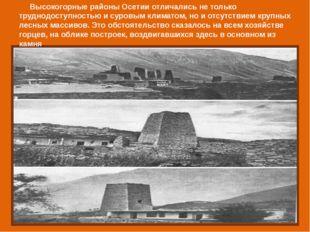 Высокогорные районы Осетии отличались не только труднодоступностью и суровым