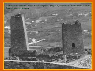 Башенное селение Лисри в Алагирском ущелье, состоящее из боевых и полу-боевых