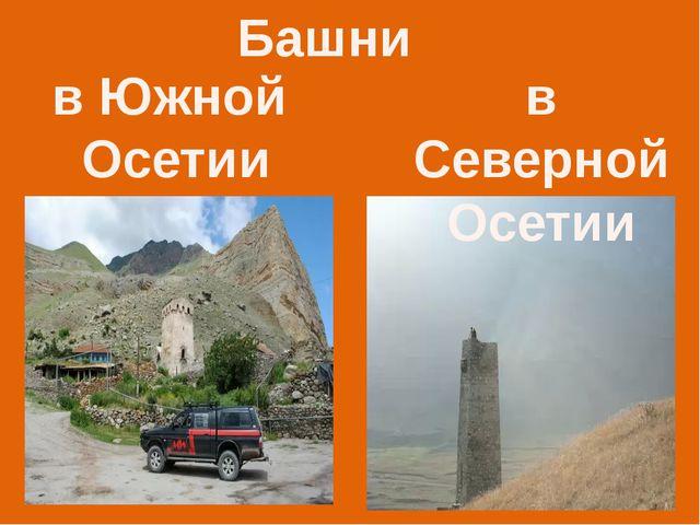 в Южной Осетии Башни в Северной Осетии