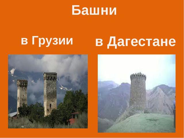 Башни в Грузии в Дагестане