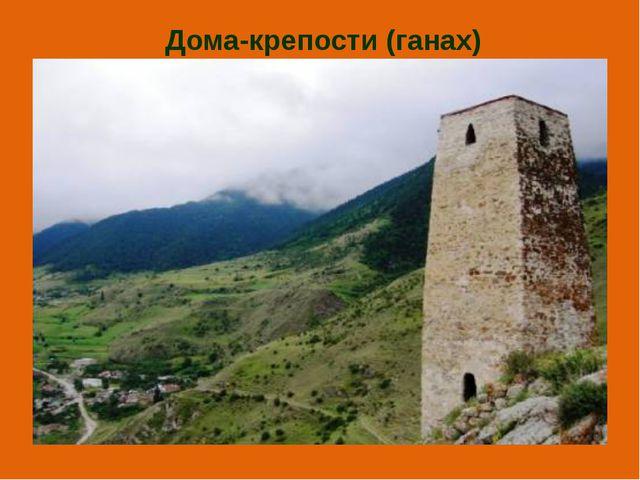 Дома-крепости (ганах)