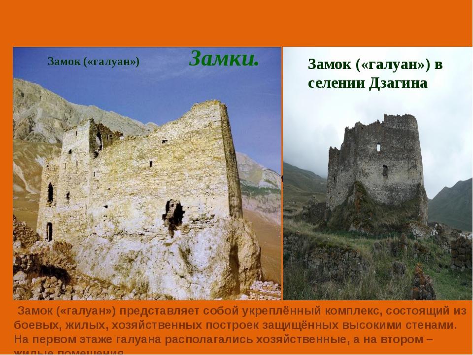 замки северной осетии фото Замок («галуан») представляет собой укреплённ...