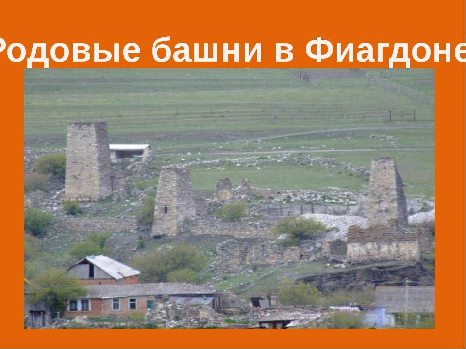Родовые башни в Фиагдоне.