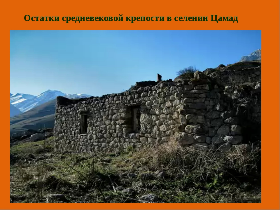 Остатки средневековой крепости в селении Цамад
