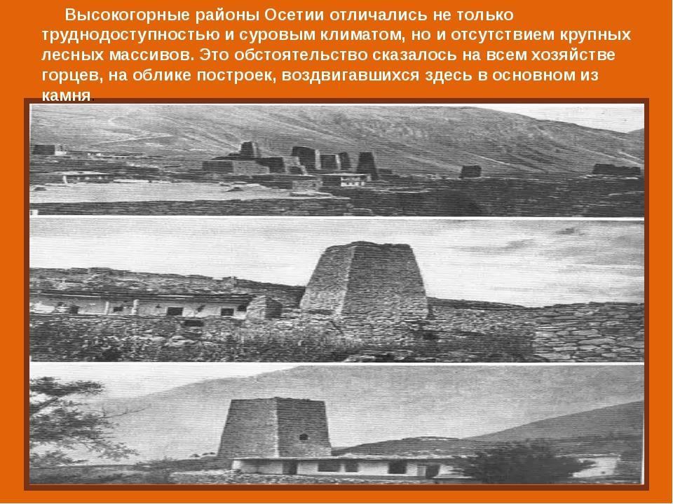 Высокогорные районы Осетии отличались не только труднодоступностью и суровым...