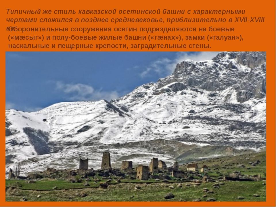 Типичный же стиль кавказской осетинской башни с характерными чертами сложился...