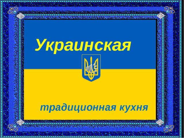 Украинская традиционная кухня