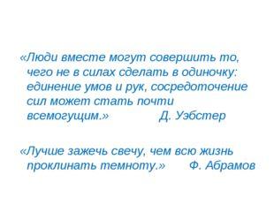 «Люди вместе могут совершить то, чего не в силах сделать в одиночку: единени