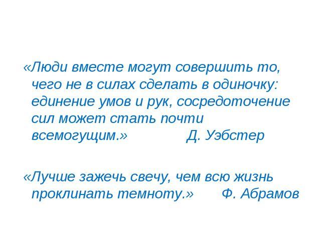 «Люди вместе могут совершить то, чего не в силах сделать в одиночку: единени...