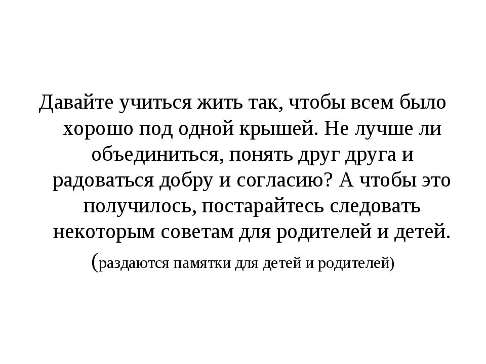 Давайте учиться жить так, чтобы всем было хорошо под одной крышей. Не лучше л...