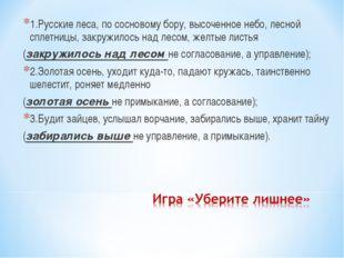 1.Русские леса, по сосновому бору, высоченное небо, лесной сплетницы, закружи