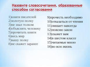 1)книги писателей 2)золотую полку 3)не знал толком 4)объяснять человеку 5)про