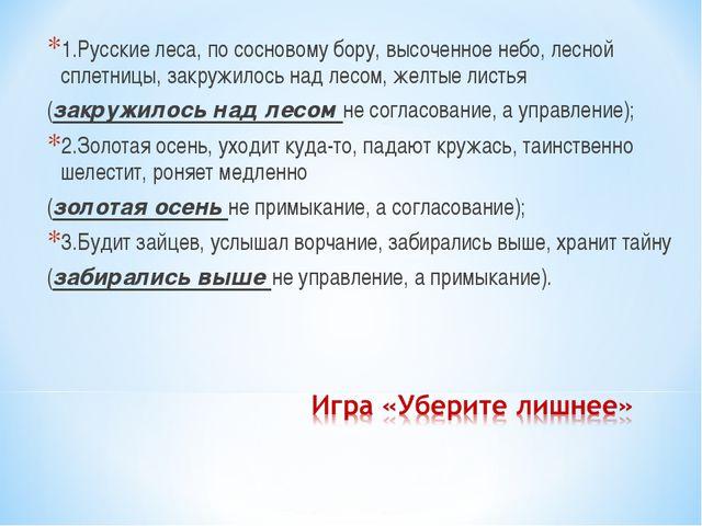 1.Русские леса, по сосновому бору, высоченное небо, лесной сплетницы, закружи...