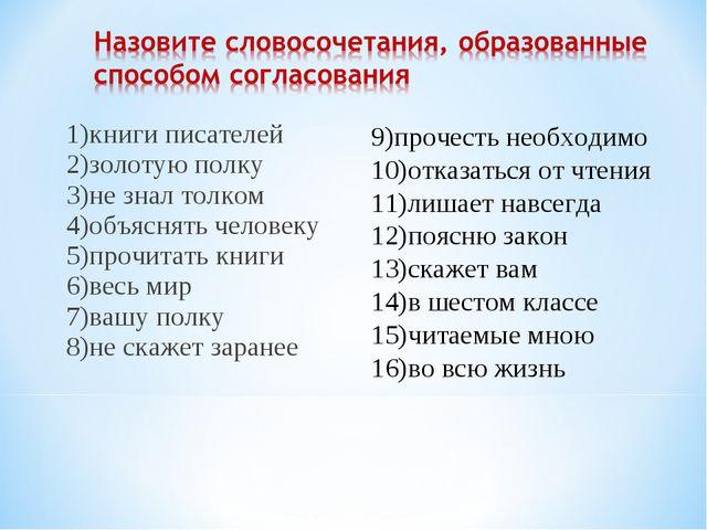 1)книги писателей 2)золотую полку 3)не знал толком 4)объяснять человеку 5)про...