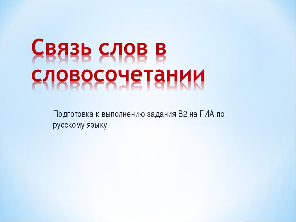 Подготовка к выполнению задания В2 на ГИА по русскому языку