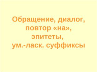 Обращение, диалог, повтор «на», эпитеты, ум.-ласк. суффиксы