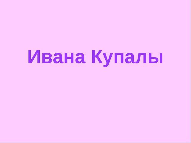 Ивана Купалы