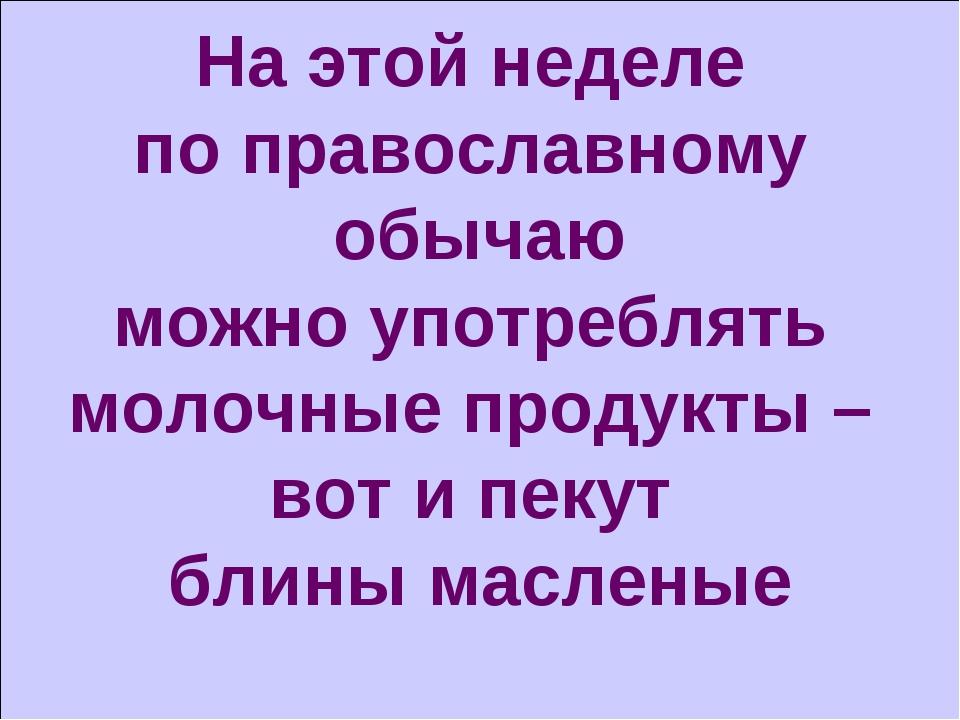 На этой неделе по православному обычаю можно употреблять молочные продукты –...