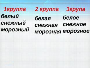 1группа 2 группа 3група белый снежный морозный белая снежная морозная белое с