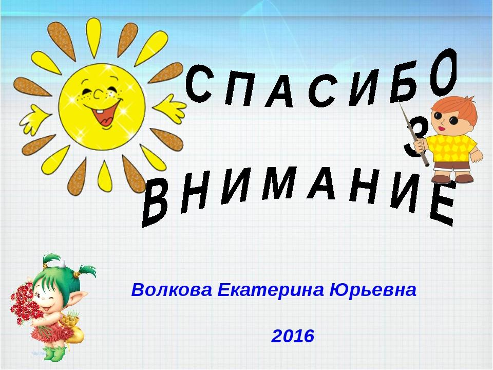 Волкова Екатерина Юрьевна 2016
