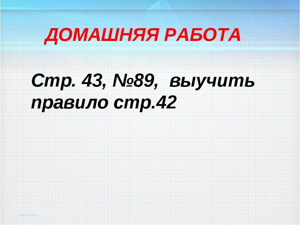 Стр. 43, №89, выучить правило стр.42 ДОМАШНЯЯ РАБОТА