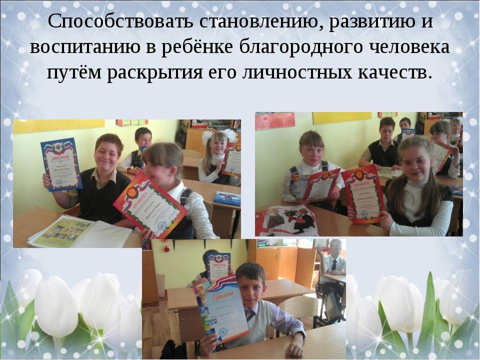 Способствовать становлению, развитию и воспитанию в ребёнке благородного чело...