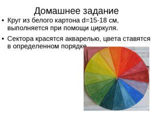 Домашнее задание Круг из белого картона d=15-18 см, выполняется при помощи ци