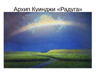 Архип Куинджи «Радуга»