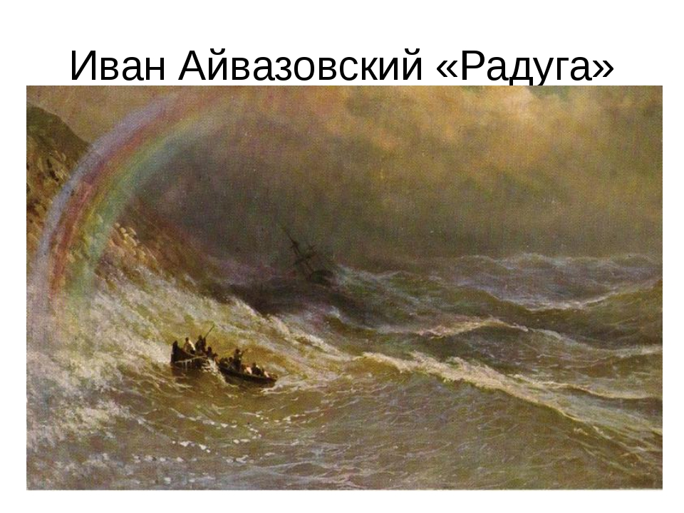 Иван Айвазовский «Радуга»