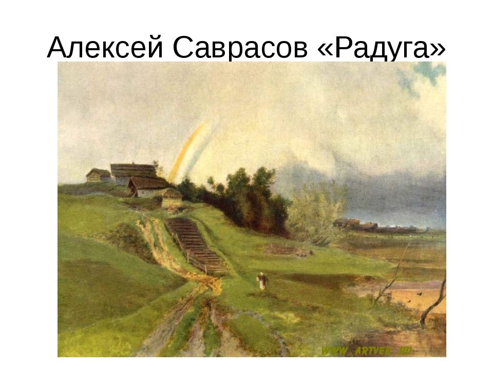 Алексей Саврасов «Радуга»