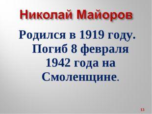 Родился в 1919 году. Погиб 8 февраля 1942 года на Смоленщине. *