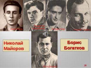 Николай Майоров Борис Богатков Павел Коган Владислав Занадворный Иосиф Уткин