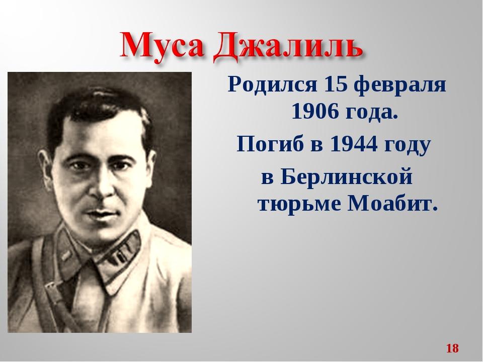 Родился 15 февраля 1906 года. Погиб в 1944 году в Берлинской тюрьме Моабит. *