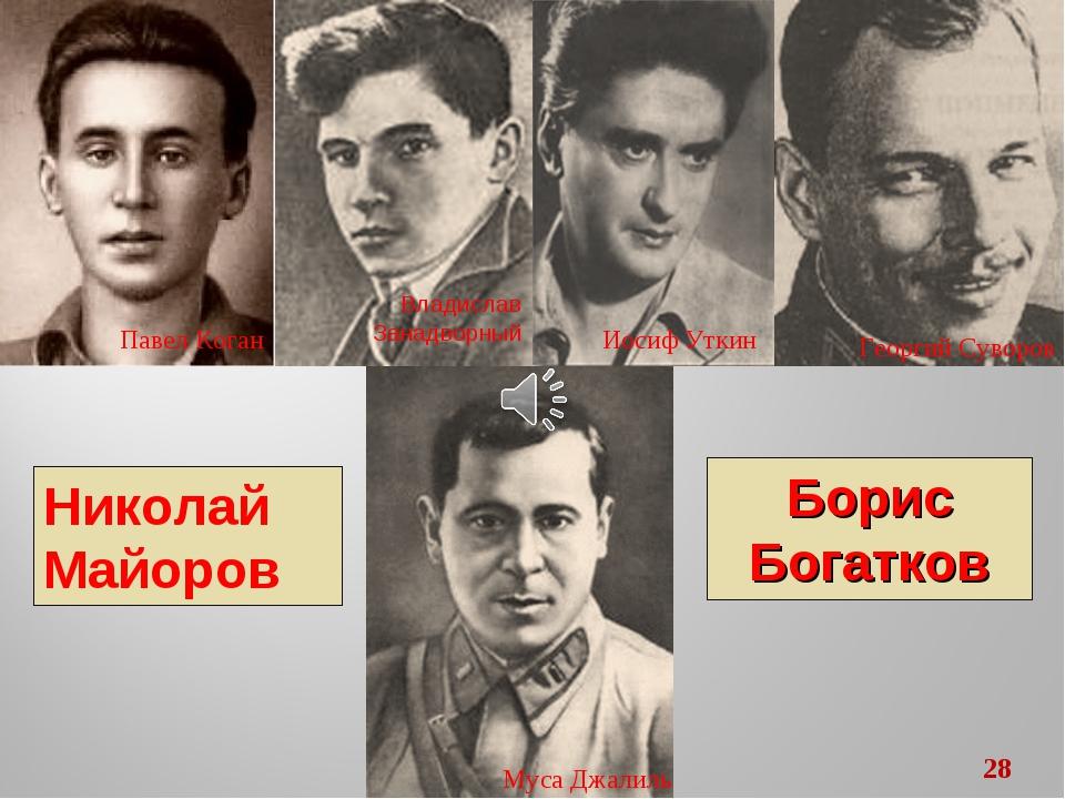 Николай Майоров Борис Богатков Павел Коган Владислав Занадворный Иосиф Уткин...