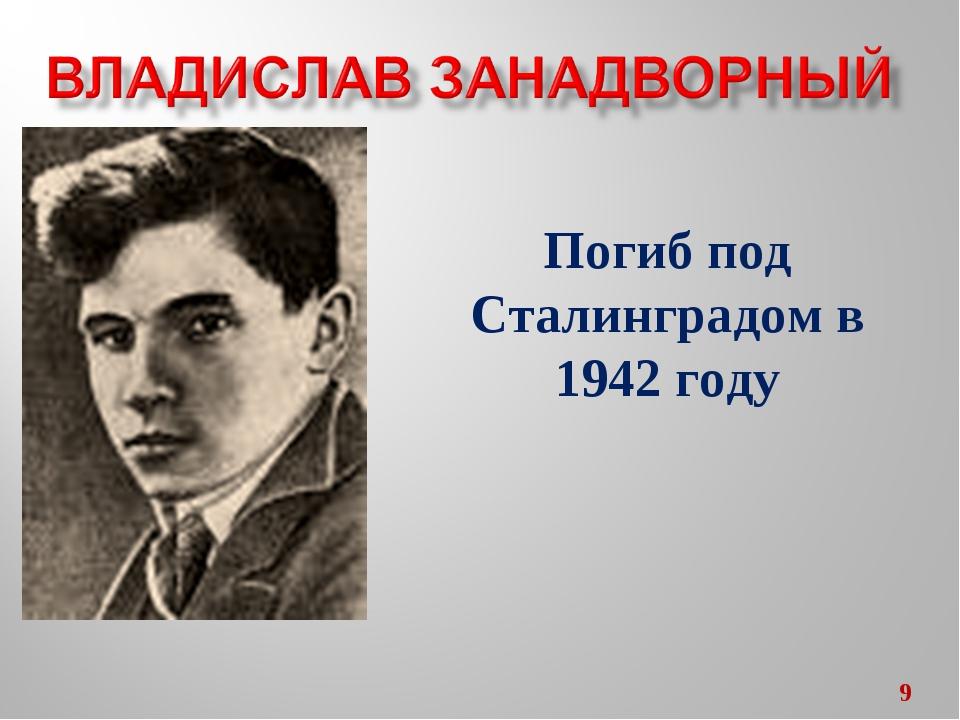 Погиб под Сталинградом в 1942 году *