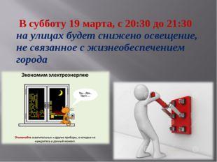 В субботу 19 марта, с 20:30 до 21:30 на улицах будет снижено освещение, не с