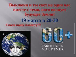 Выключи и ты свет на один час вместес теми, кого волнует будущее Земли! 19 м