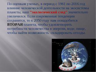 По оценкам ученых, в период с 1961 по 2016 год влияние человеческой деятельно
