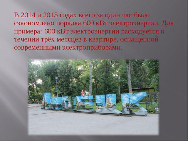 В 2014 и 2015 годах всего за один час было сэкономлено порядка 600 кВт электр...