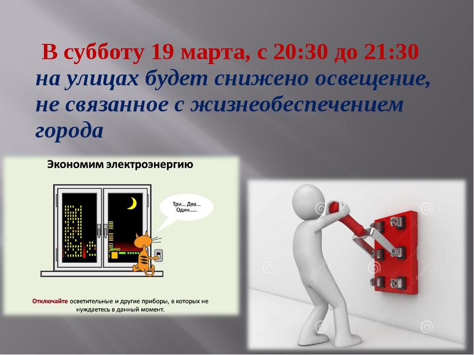 В субботу 19 марта, с 20:30 до 21:30 на улицах будет снижено освещение, не с...