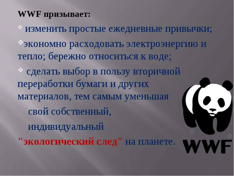 WWF призывает: изменить простые ежедневные привычки; экономно расходовать эл...