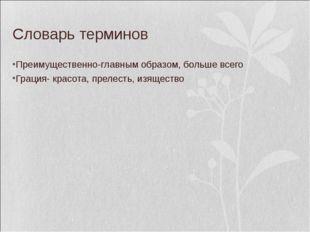 Словарь терминов  Преимущественно-главным образом, больше всего Грация-крас