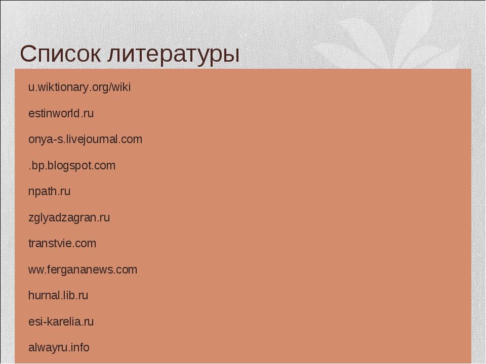 Список литературы ru.wiktionary.org/wiki restinworld.ru sonya-s.livejournal.c...