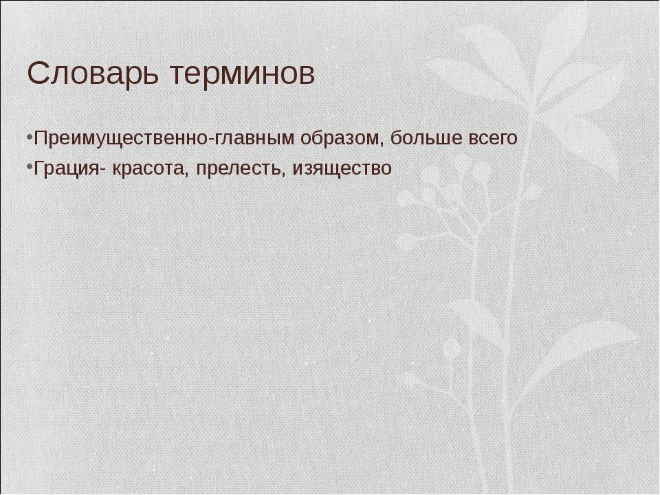 Словарь терминов  Преимущественно-главным образом, больше всего Грация-крас...
