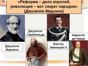 «Реформа – дело королей, революция – вот секрет народов» (Джузеппе Мадзини) Д