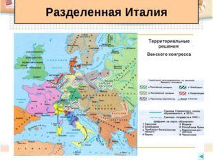 Разделенная Италия Венский конгресс Италия = 8 королевств и герцогств Ломбард