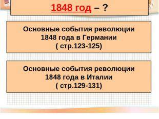 1848 год – ? Основные события революции 1848 года в Германии ( стр.123-125) О